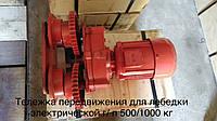 Тележка электрическая 380В, г/п 500 кг, фото 1