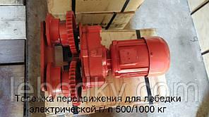 Тележка электрическая 380В, г/п 500 кг
