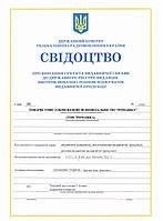 Внесение в Государственный реестр издателей Украины