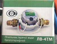 Электронный многотарифный счетчик горячей воды ЛВ-4ТМ1 (Харьков) моноблок
