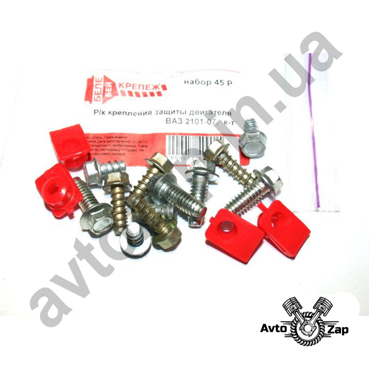 Ремкомплект крепления защиты двигателя ВАЗ 2101-07  п/э уп.     35906