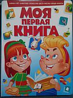 Пегас КА4 Моя первая книга (Рус), фото 1