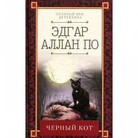 Черный кот Эдгар Аллан По