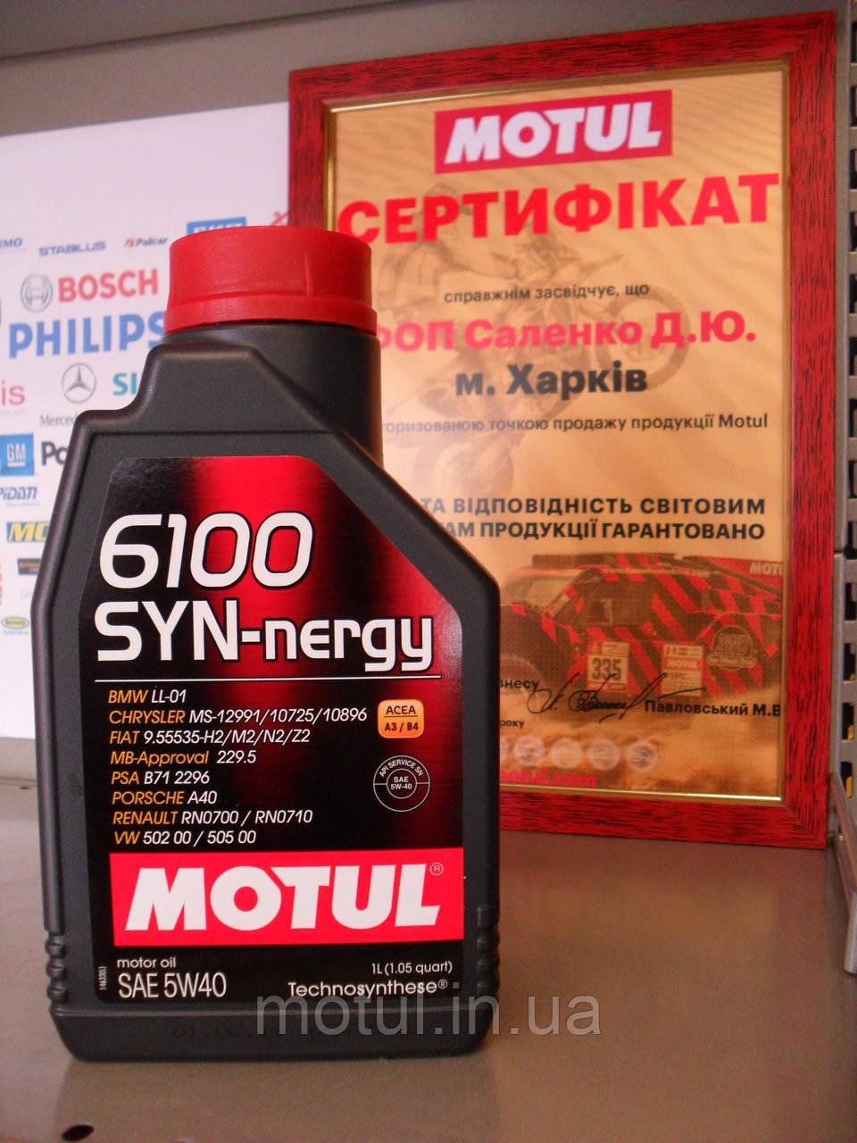 Моторне масло Motul 6100 syn-nergy 5w40 1л
