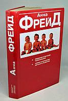 """Книга: Анна Фрейд, """"Введение в детский психоанализ""""; """"«Я» и механизм защиты"""""""