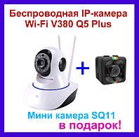 Беспроводная IP-камера Wi-Fi V380 Q5 Plus. Компактная IP SMART камера. С панорамным обзором
