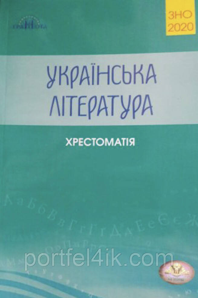 ЗНО 2020 Українська література Хрестоматія Авраменко О.