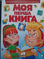 Пегас КА4 Моя перша книга (Укр), фото 1