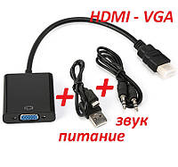 Конвертер видео HDMI - VGA    + AUDIO  + Usb питание