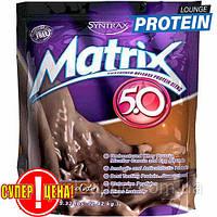 Комплексный протеин Syntrax Matrix 5.0 2,27 kg