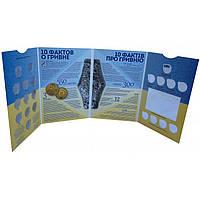 Альбом-планшет для памятных монет Украины 1 гривна (10 фактов о гривне)