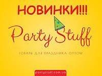 Новые товары в Party Stuff!