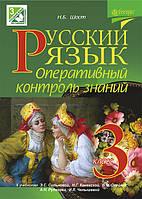 Книга Наталия Шост «Русский язык. Оперативный контроль знаний : 3 класс (к уч.Сильновой Э.С. и Рудякова А.Н.)(за програмою 2012 р.+ голограма)»