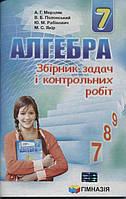 Алгебра Збірник задач і контрольних робіт 7 клас