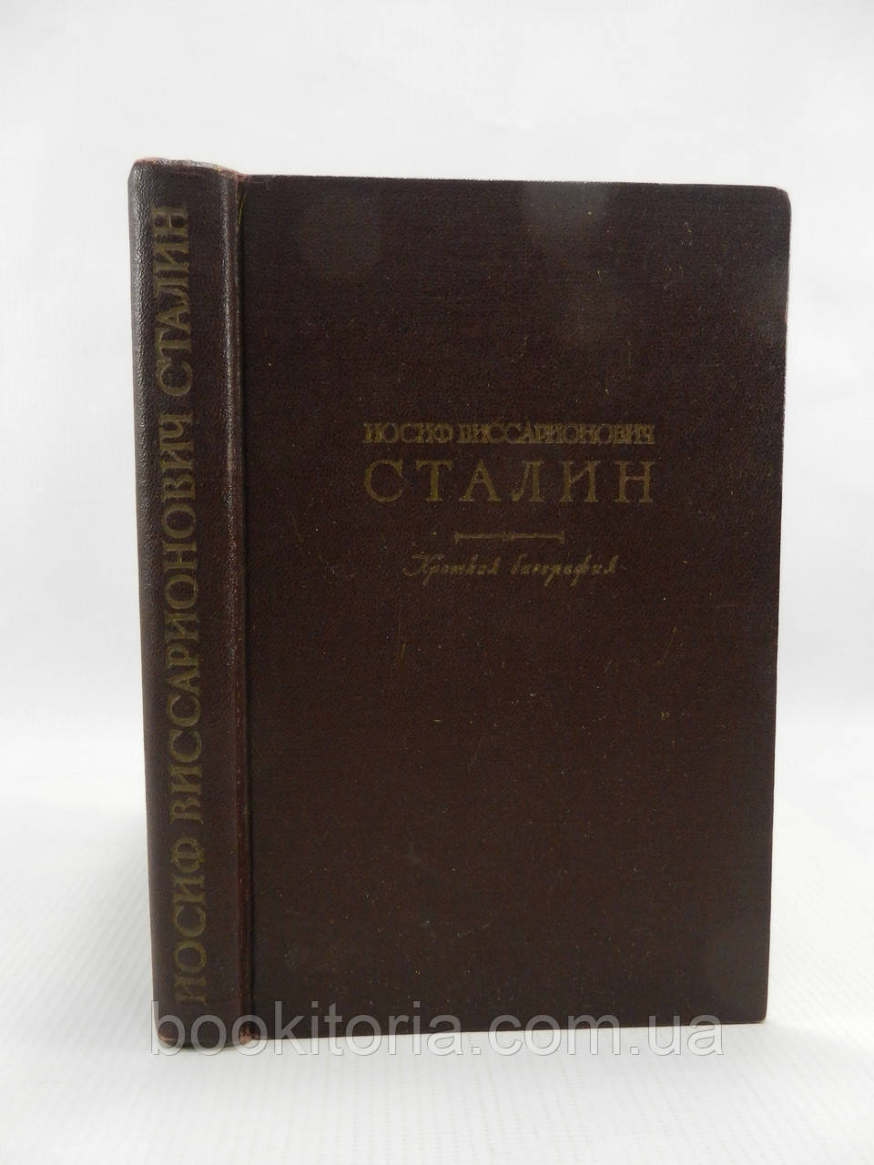 Иосиф Виссарионович Сталин. Краткая биография (б/у).