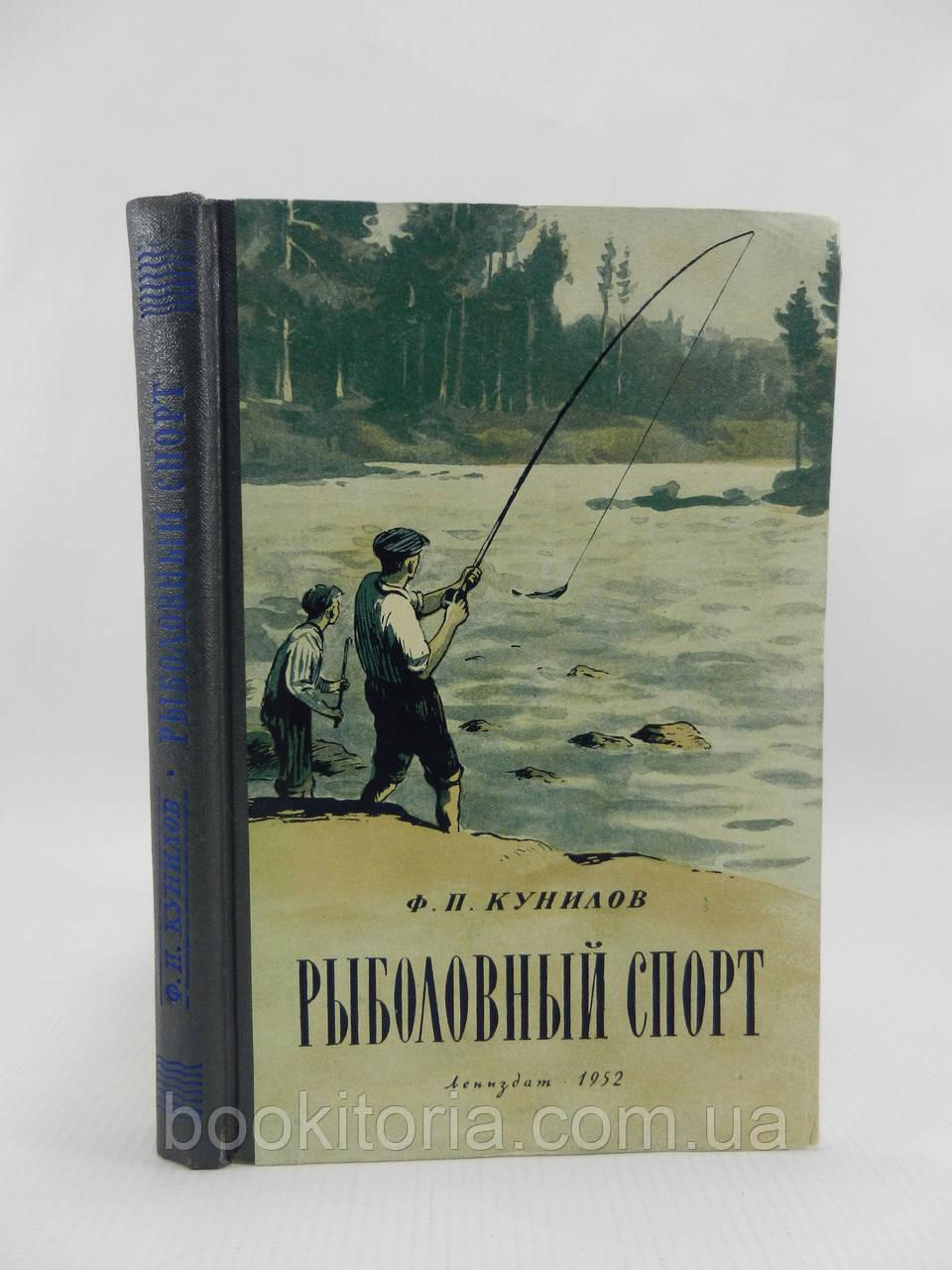 Кунилов Ф. Рыболовный спорт (б/у).