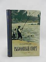 Кунилов Ф. Рыболовный спорт (б/у)., фото 1
