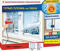 Термопленка для окон «Третье стекло»  с с АНТИСТАТИЧЕСКИМ НАПЫЛ. 1.1*6 м. Германия ! Пленка для утепление окон