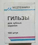 ГІЛЬЗИ ДЛЯ ЗУБНИХ КОРОНОК (діаметр 12.5 мм) 100шт., фото 3