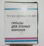 ГІЛЬЗИ ДЛЯ ЗУБНИХ КОРОНОК (діаметр 12.5 мм) 100шт., фото 4