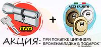 Купи Evva 4KS и мы подарим Итальянскую броненакладку