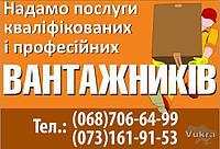 Услуги грузчиков .Заказать услугу грузчика Киев. Киев