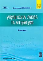 Українська мова та література: Збірник завдань у тестовій формі: II ч. ЗНО 2020