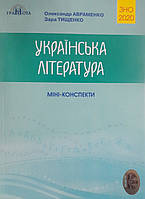 Українська література. Міні-конспекти 2020