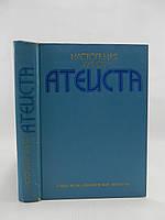 Настольная книга атеиста (б/у)., фото 1