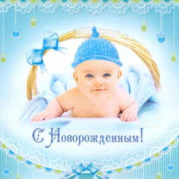 """Гирлянда """"С рождением Буквы отдельно, Малыша"""", Рус"""