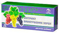 Экстракт виноградных зёрен №40, фото 1