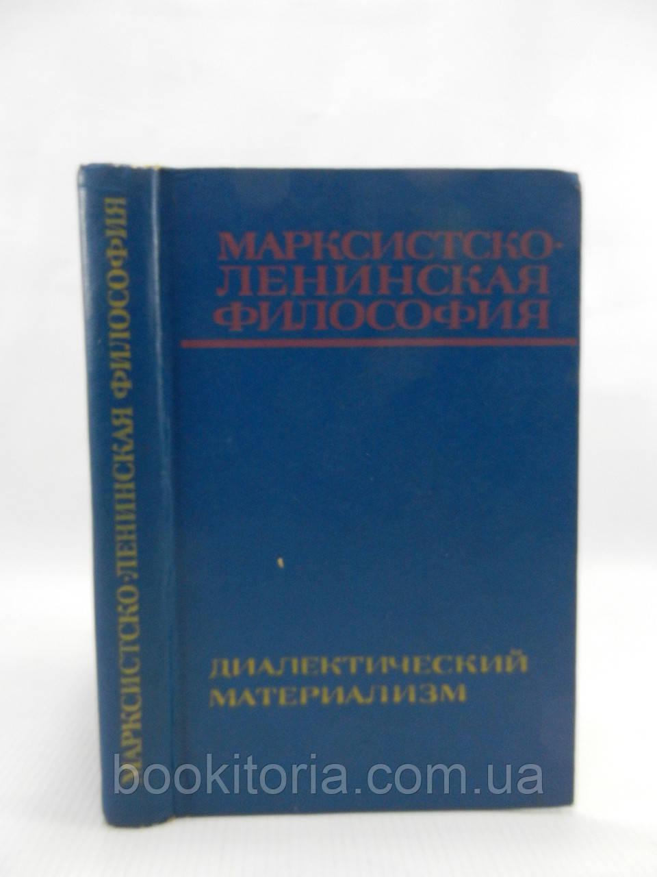 Попов С.И. и др. Марксистско-ленинская философия. Диалектический материализм (б/у).