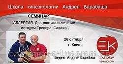 26 октября Киев Тренинг: Аллергия. Лечение методом Тревора Сэвиджа (Австралия)