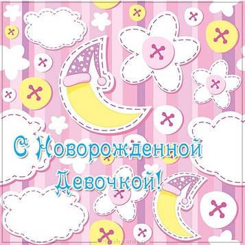 Гірлянда Дякую за донечку, Гірлянда, Укр