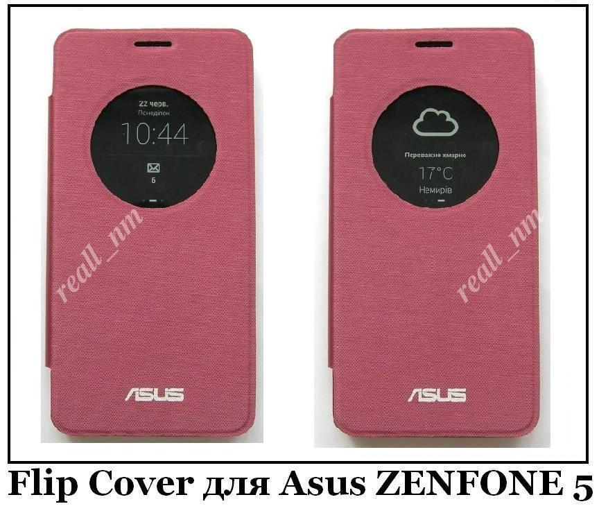 Бордовый чехол Smart Cover для смартфона Asus ZenFone 5