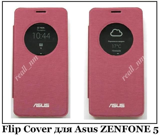 smart cover чехол Asus ZenFone 5