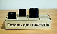 Ящик коробка органайзер для телефонов и гаджетов 5х4 секций