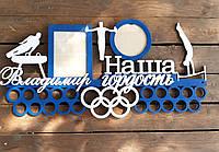 Медальница, вешалка для медалей