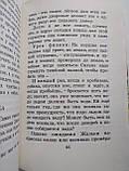 Курымушка. М.Пришвин., фото 4