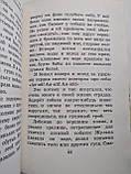 Курымушка. М.Пришвин., фото 6