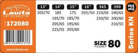 Цепи противоскольжения для колёс KN80 2шт. LAVITA LA 172080, фото 2