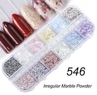Набор мраморных хлопьев 12 цветов Full Beauty 546
