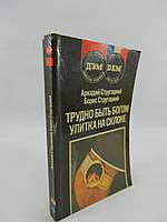 Стругацкий А., Стругацкий Б. Трудно быть богом. Улитка на склоне (б/у)., фото 1