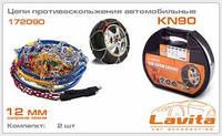 Цепи противоскольжения для колёс KN90 2шт. LAVITA LA 172090