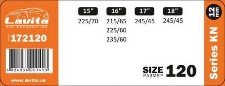 Цепи противоскольжения для колёс KN120 2шт. LAVITA LA 172120, фото 2