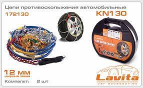 Цепи противоскольжения для колёс KN130 2шт. LAVITA LA 172130