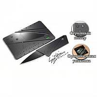 Карманный нож Нож Кредитка Визитка CardSharp, фото 1