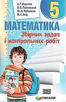 А.Г. Мерзляк. В.Б. Полонський. Математика. 5 клас. Збірник задач і контрольних робіт