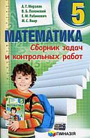 А.Г. Мерзляк. В.Б. Полонский. Математика. 5 класc. Сборник задач и контрольных работ