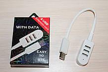 USB HUB 3USB (концентратор)
